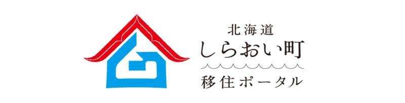 北海道しらおい町 移住ポータル